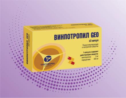 ვინპოტროპილი GEO / VINPOTROPIL GEO