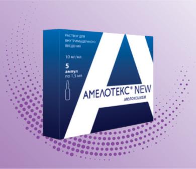 ამელოტექსი® -NEW / AMELOTEX®-NEW