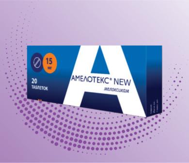 ამელოტექსი® -NEW / AMELOTEX-NEW