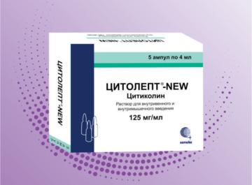 ციტოლეპტი®-NEW/CITOLEPT-NEW