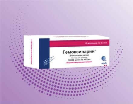 ჰემოქსიპარინი / HEMOXIPARIN