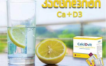 10 საინტერესო ფაქტი  კალციუმის შესახებ